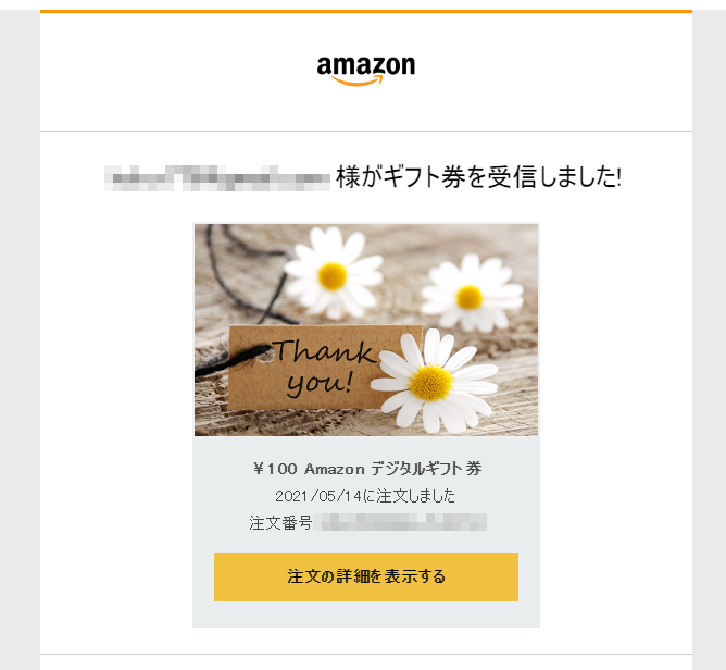 Amazonギフト券の登録の確認