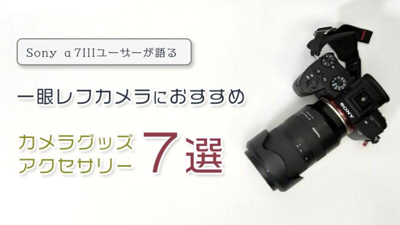 一眼レフカメラにおすすめカメラグッズアクセサリー7選