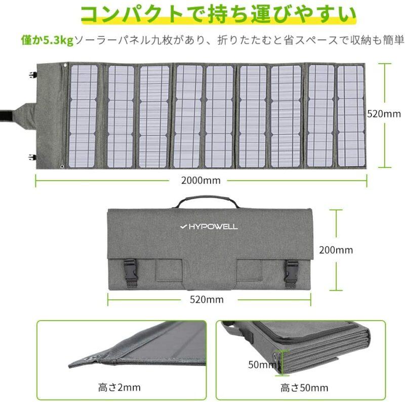 Hypowell ソーラーパネル120W 展開時