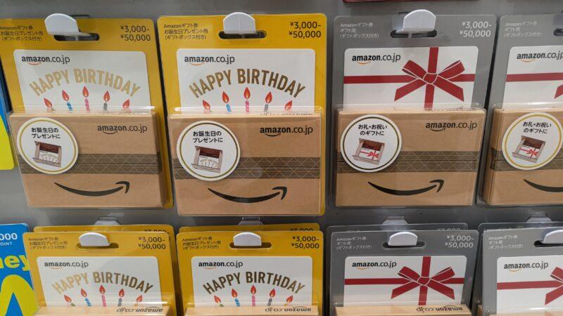 Amazonギフト券 プレゼントボックス