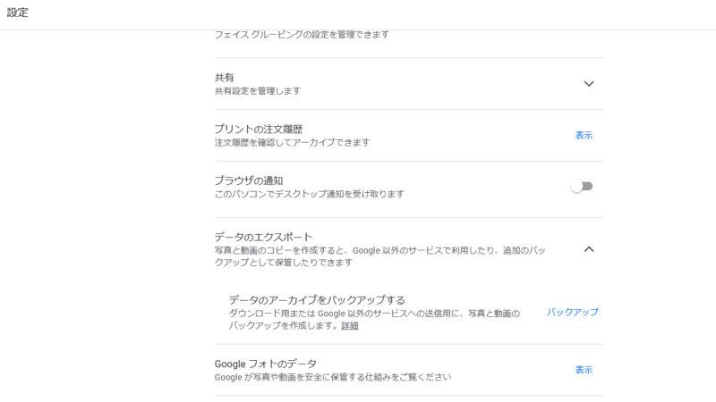 Googleフォト データのエクスポート