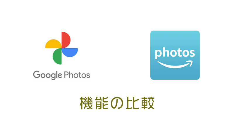 GoogleフォトとAmazonフォトの機能の比較