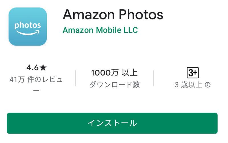 Amazonフォト インストール