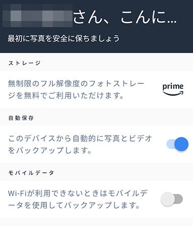 Amazonフォト