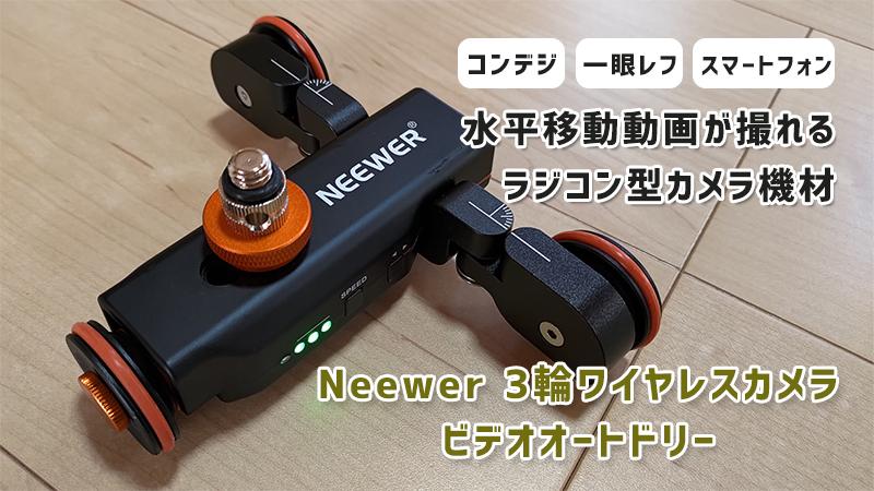 Neewer 3輪電動ドリー