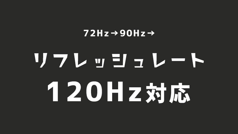 OculusQuestアップデート リフレッシュレート120Hz対応