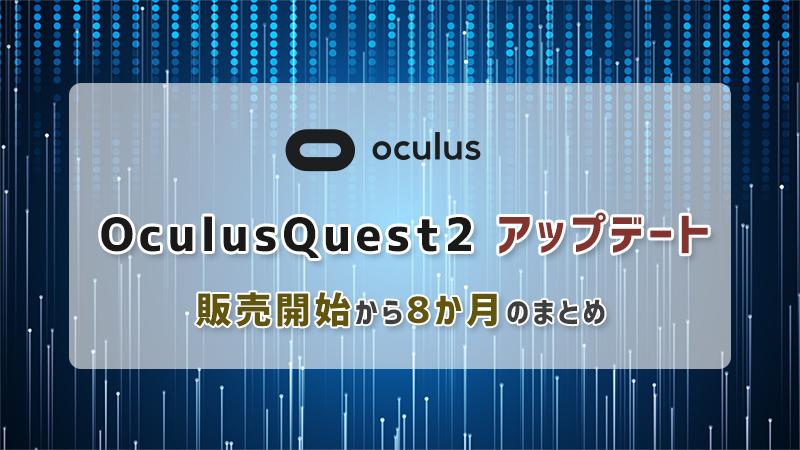 OculusQuest2アップデート