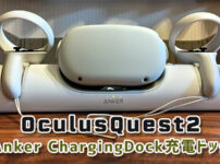 Anker ChargingDock OculusQuest2専用充電ドック