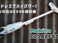 マキタのおすすめコードレス掃除機 CL182FDZW