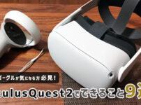オキュラスクエスト2の魅力 できること9選【OculusQuest2】