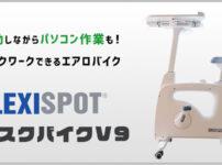 FLEXISPOT デスクバイクV9