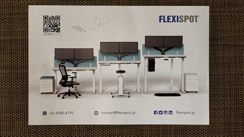FLEXISPOT デスクバイクV9 設置例