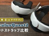 OculusQuest2 ヘッドストラップを徹底比較