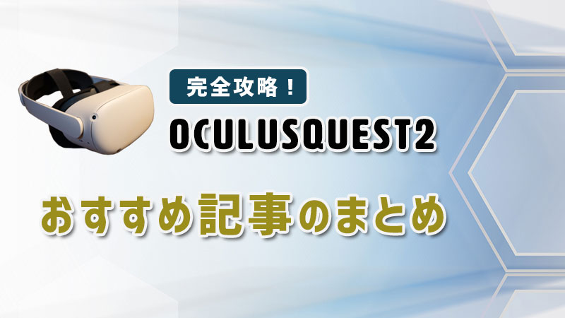 OculusQuest2おすすめ記事のまとめ