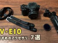 ZV-E10 おすすめのアクセサリー7選