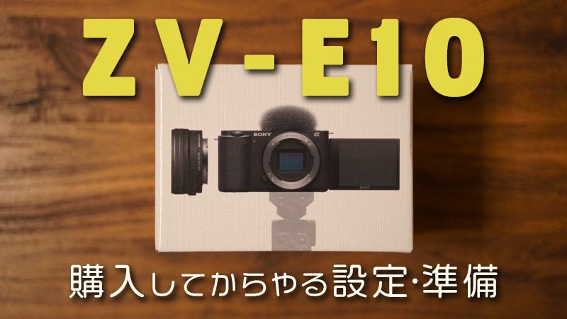 ZV-E10を購入してから最初にやるべきカメラ本体の設定・準備