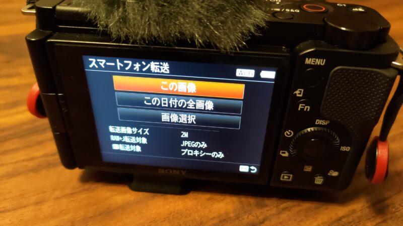 ZV-E10 スマートフォン転送