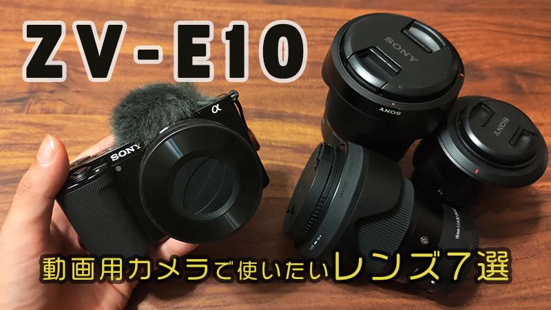 ZV-E10 動画用VLOGカメラで使いたいAPS-Cレンズ 7選