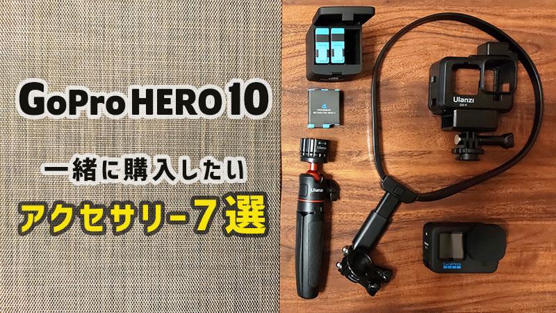 GoProHERO10 一緒に購入したいアクセサリー7選